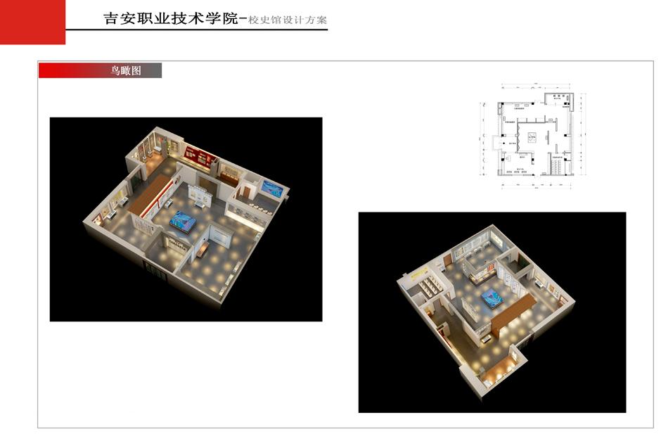 校史馆设计,校史馆装修,校史馆设计公司,广州校史馆设计装修公司高清图片