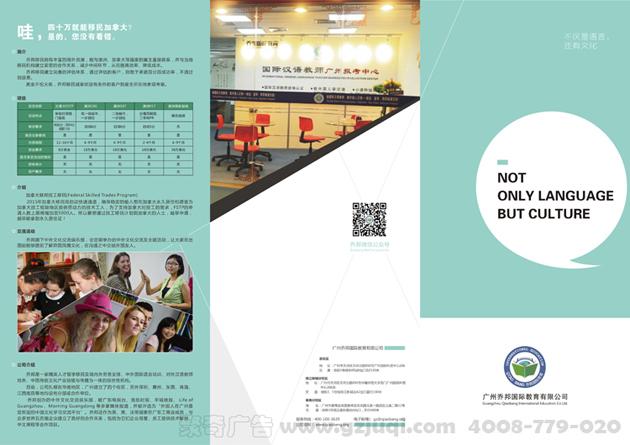 乔邦教育宣传单设计