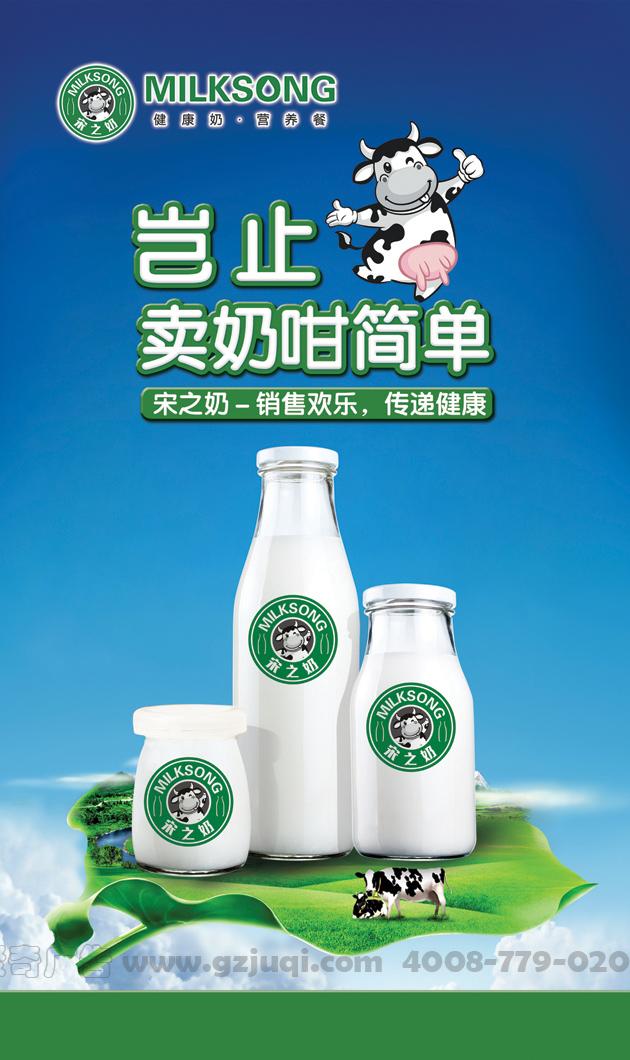 平面设计 宋之奶平面广告设计