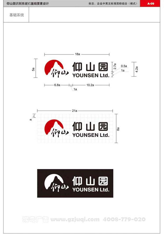 企业标志设计,企业logo设计