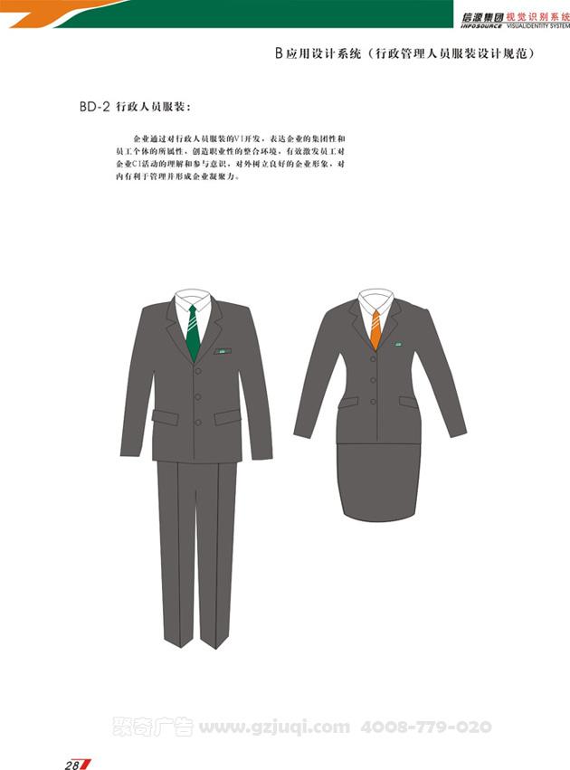 服装设计,工装设计,企业工装设计