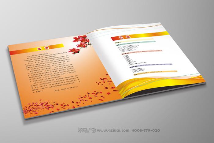 画册内容排版设计