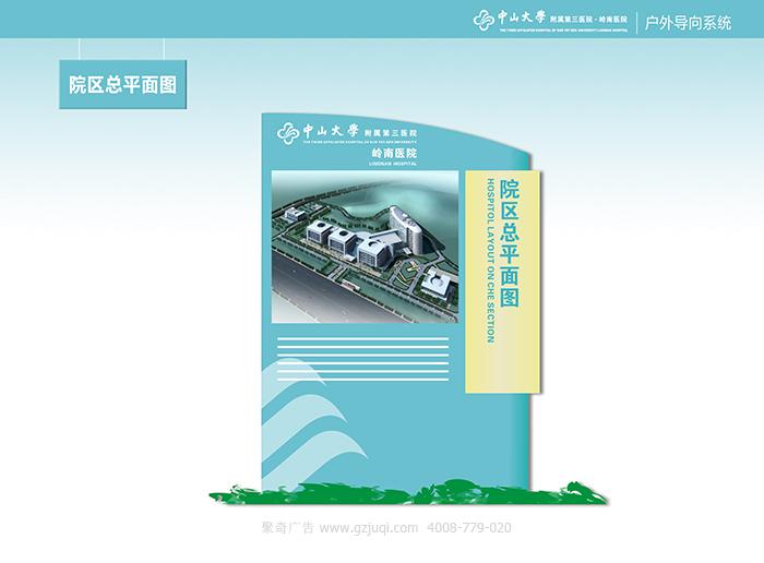 岭南医院标识导视系统设计-广州聚奇广告