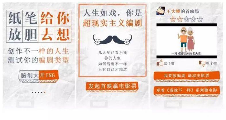 银行html5走心广告创意文案图片