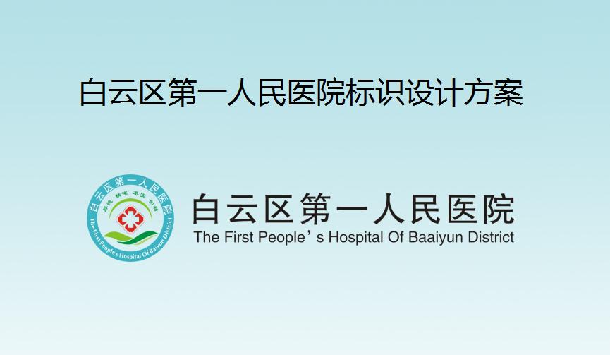 喜签广州市白云区第一人民医院