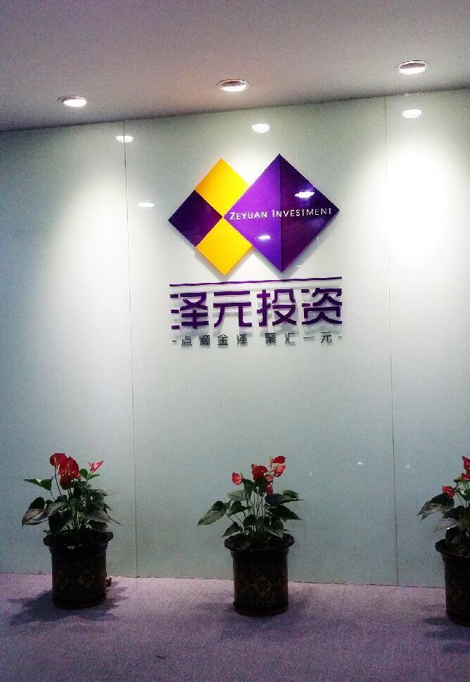 广州公司前台形象墙设计|广州前台墙设计公司|广州招牌设计公司图片