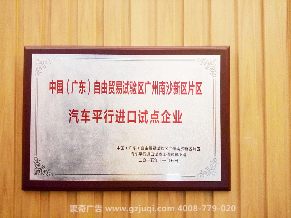 广州标牌设计制作|广州奖牌设计制作-聚奇奖牌制作公司