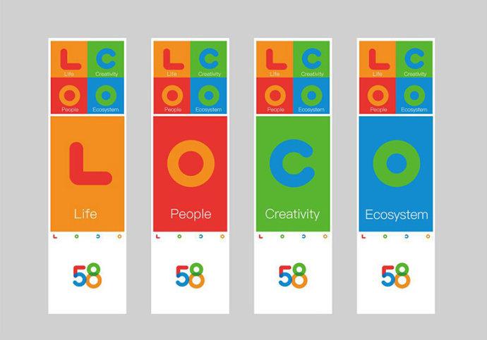 """新的标志设计在形式上以简单的几何笔画部件,组合出""""58&rdquo"""