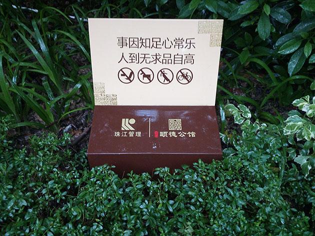 颐德公馆标识标牌设计制作-广州标识标牌制作公司