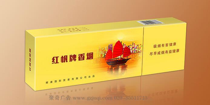 红帆烟盒包装设计