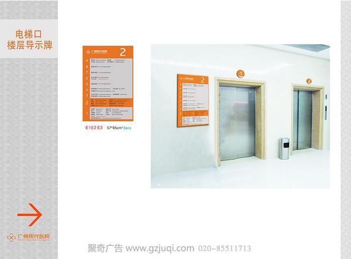医院导视系统设计|广州导视系统设计|医院标识导视设计
