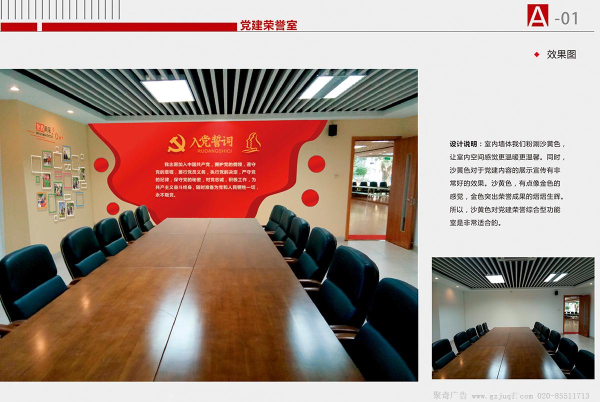 设计出的一款党员活动室设计方案:室内墙体我们粉刷沙黄色,让室内空间