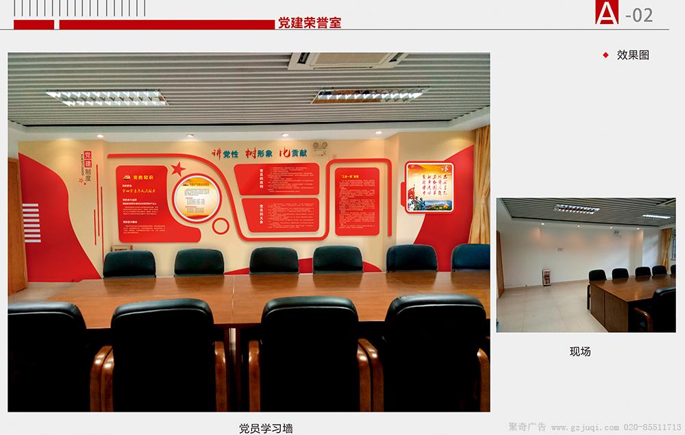 国家单位党建荣誉室设计制作_政府部门党建活动室设计公司_广州党员