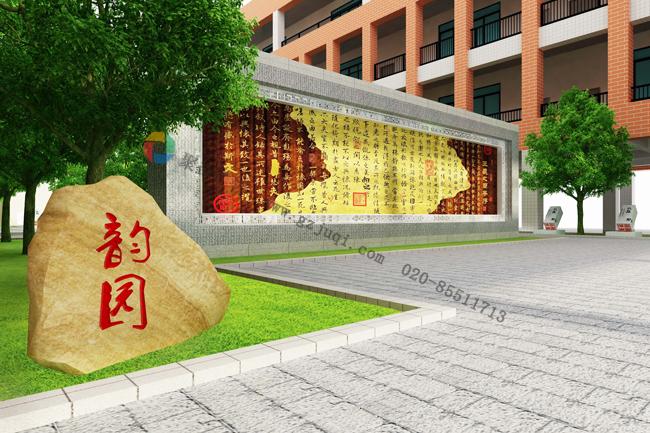 翁源小学景观环境文化设计