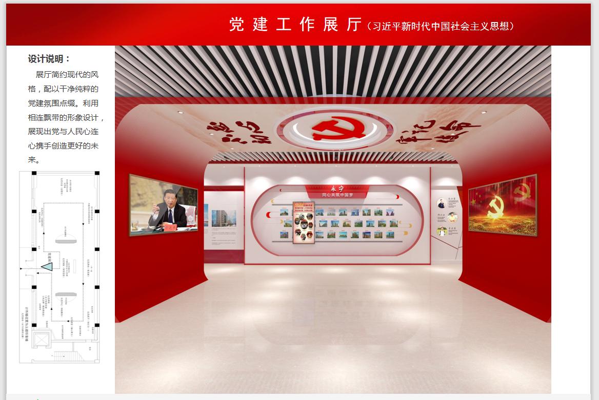 以人民为中心、为人民服务  ——打造永宁街党建文化品牌