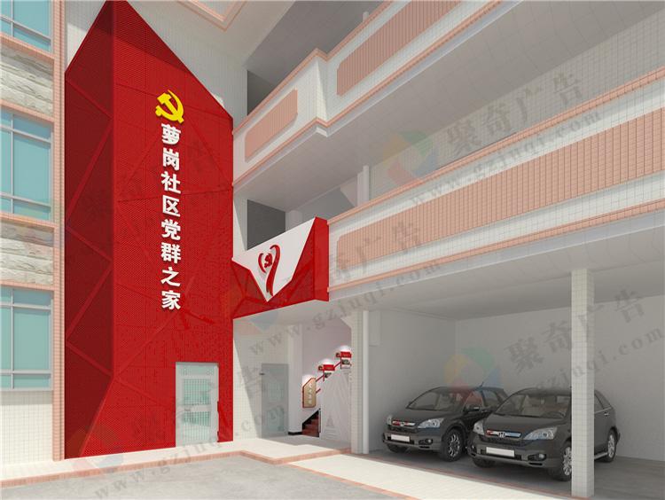 广州黄埔区萝岗社区党建文化建设形象墙、活动室、走廊文化设计