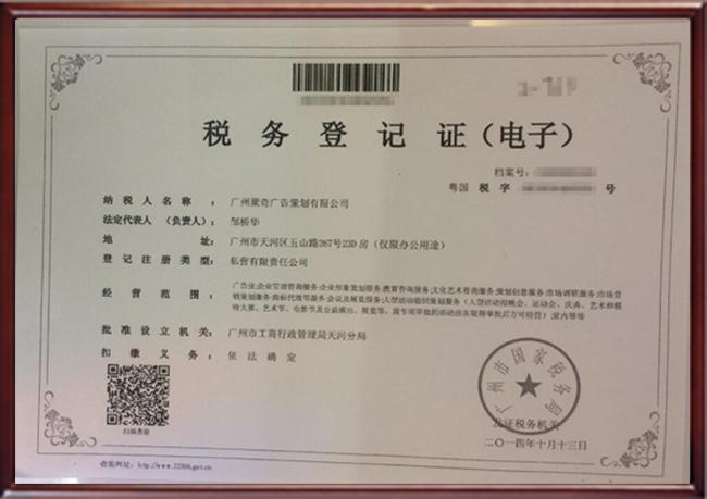税务登记证书