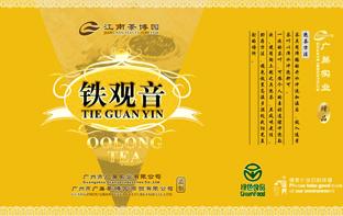 广易茶包装设计