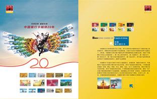 中国银行平面设计