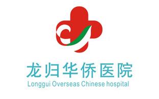 华侨医院标识标牌设计