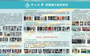 中山三院宣传画设计