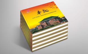 华农大学亚运会纪念画册设计