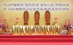 灵山护国禅寺公益活动策划