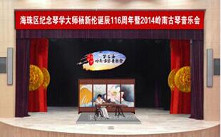 2014岭南古琴音乐会策划执行