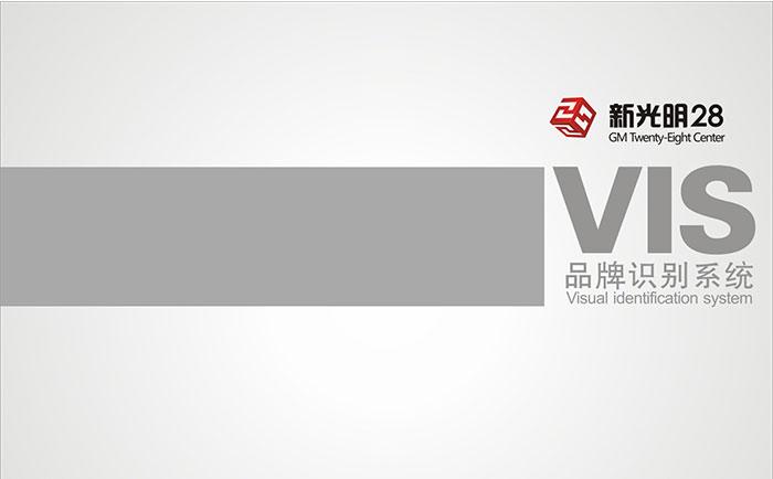 新光明企业VI设计