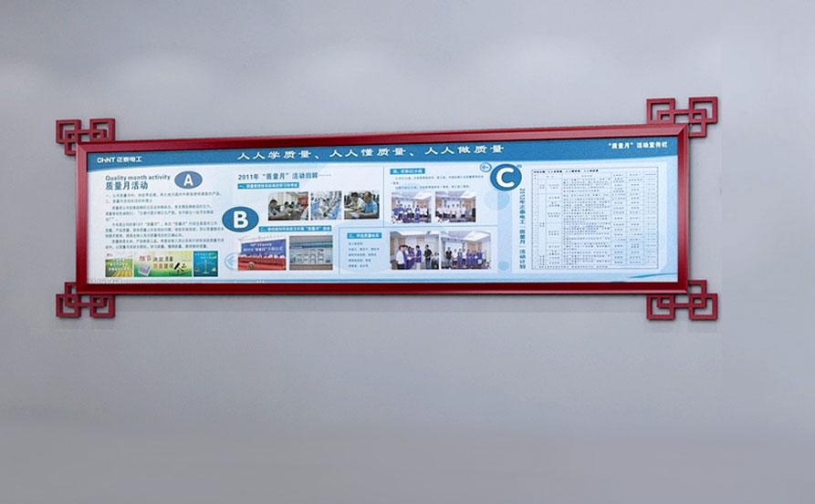 贴墙式宣传栏设计