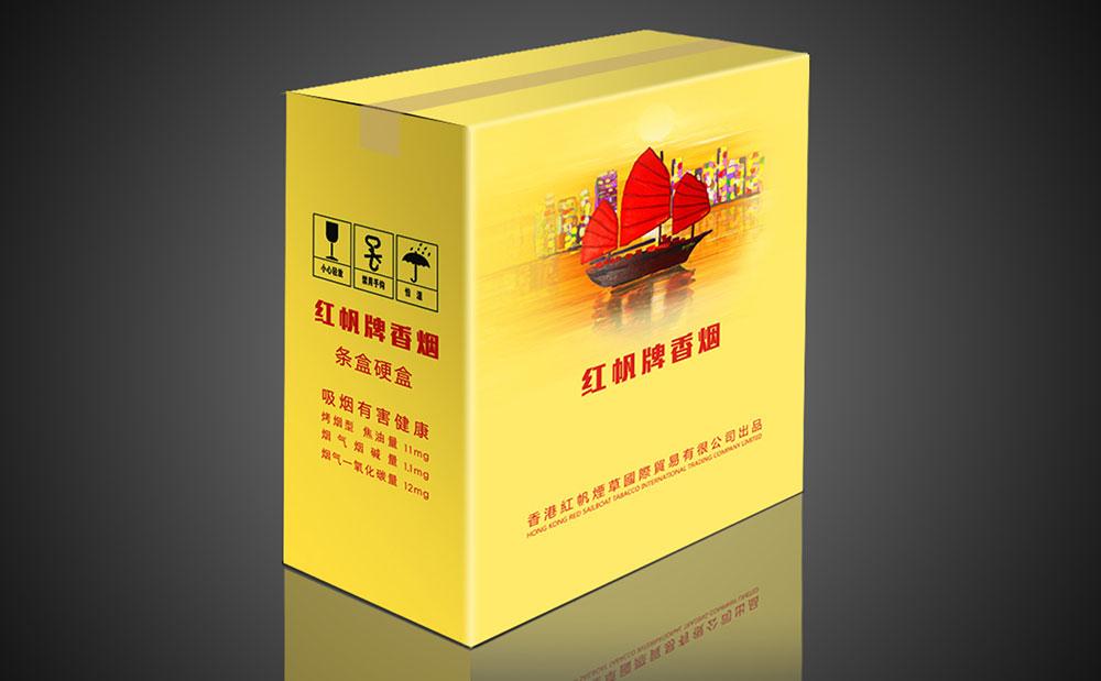 红帆烟平面包装设计