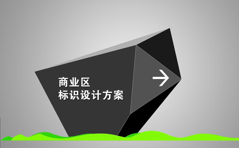 商业空间标识导视设计