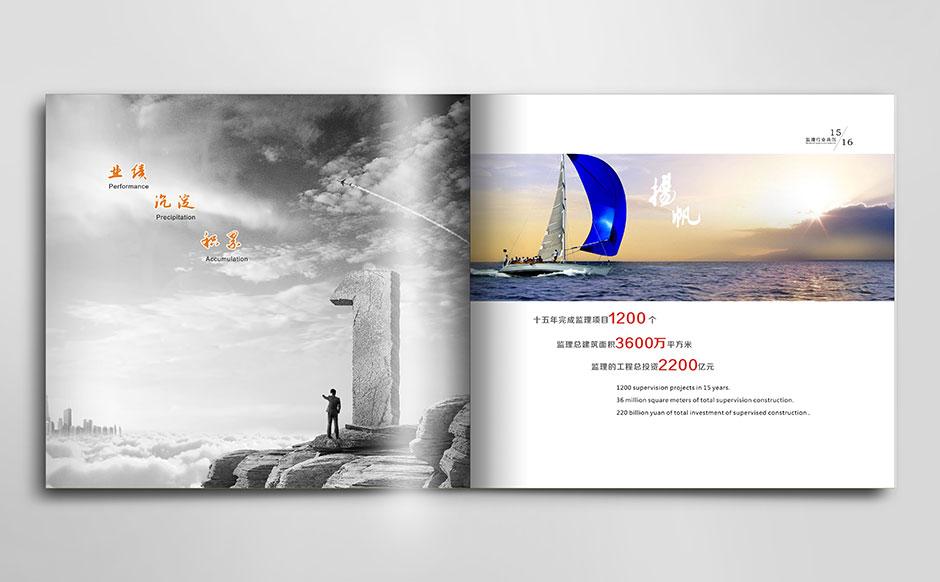 宏业金基建筑公司画册设计
