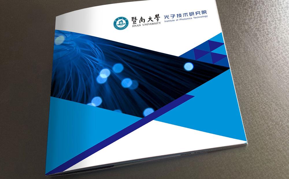 暨南大学光子技术研究院形象画册设计