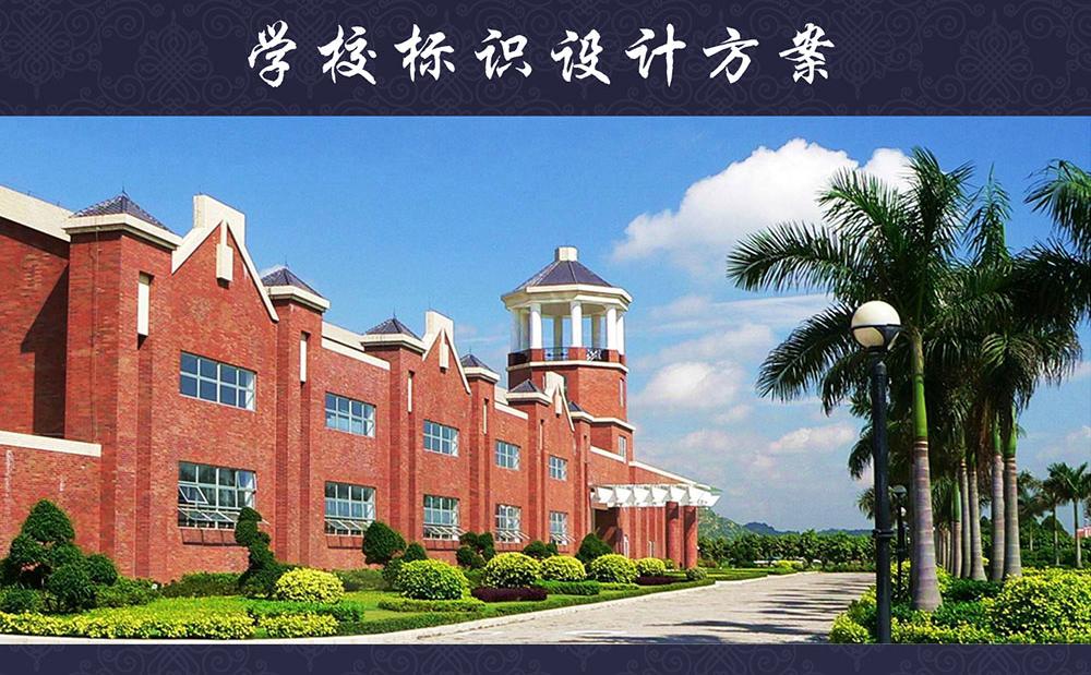 广州英东中学标识标牌设计