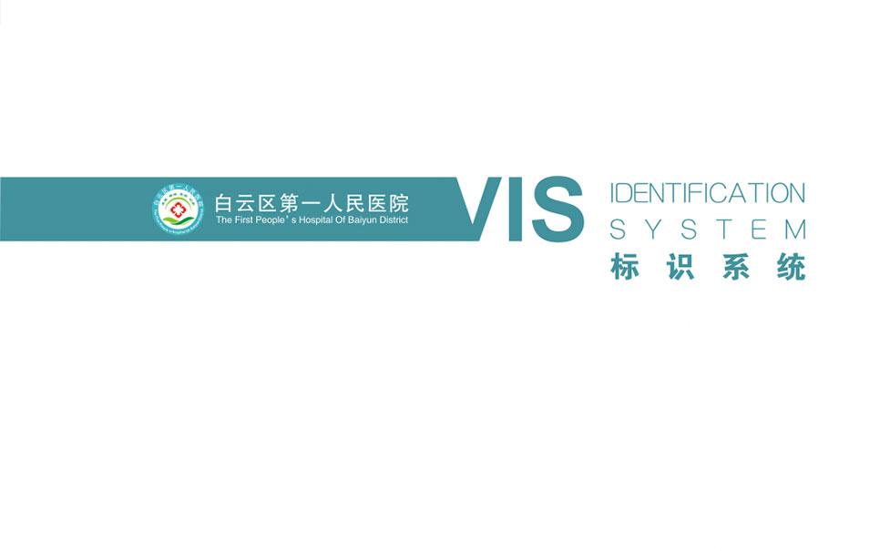 白云区第一人民医院标识系统设计