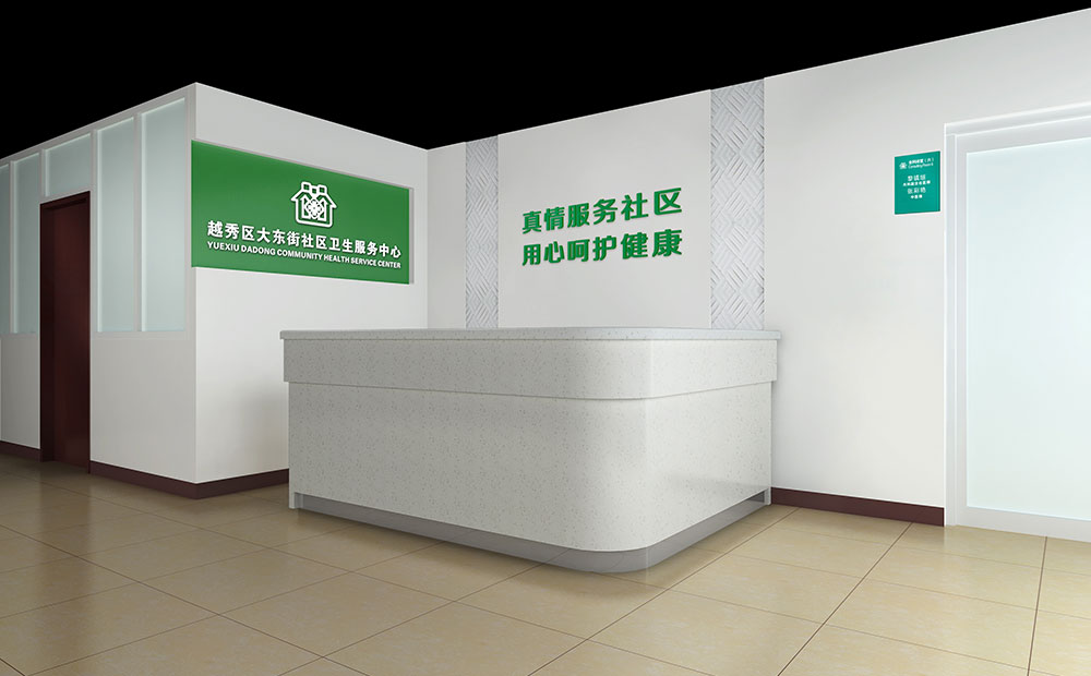 社区卫生服务中心标识标牌设计制作