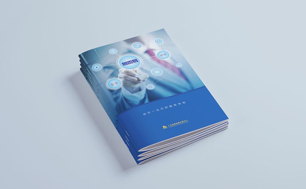 粤贵易产品手册设计