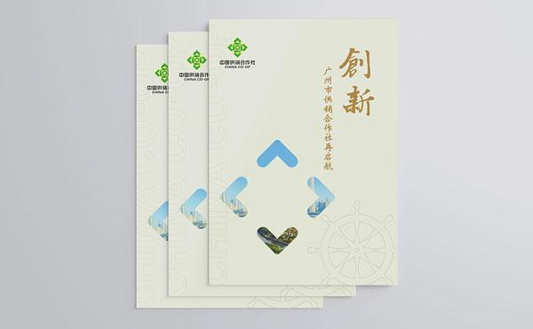 广州市供销合作总社画册设计