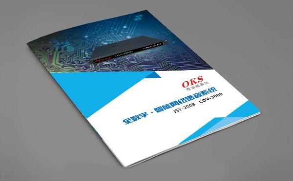 雷迪威电子产品宣传册