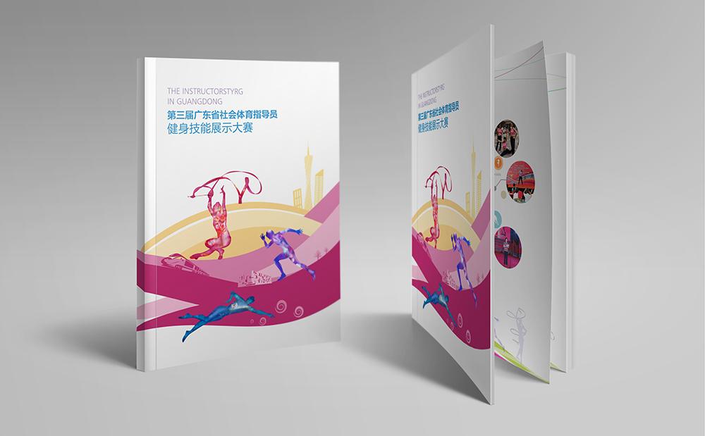 广东省体育局画册设计