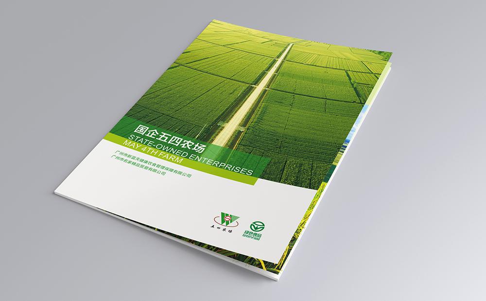 新蓝天(国企五四农场)产品画册设计