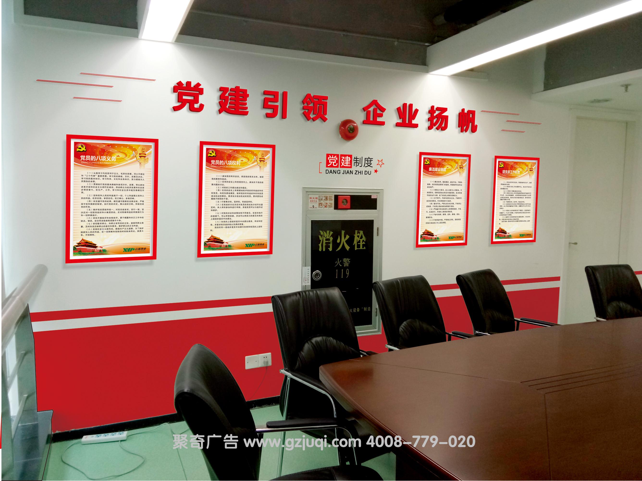 广州信源物业党员活动室设计