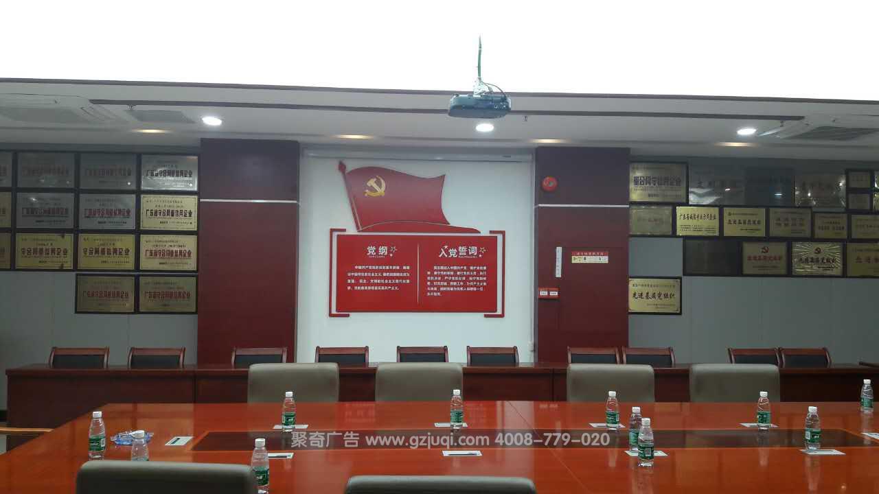 广东雄洲集团党员活动室建设