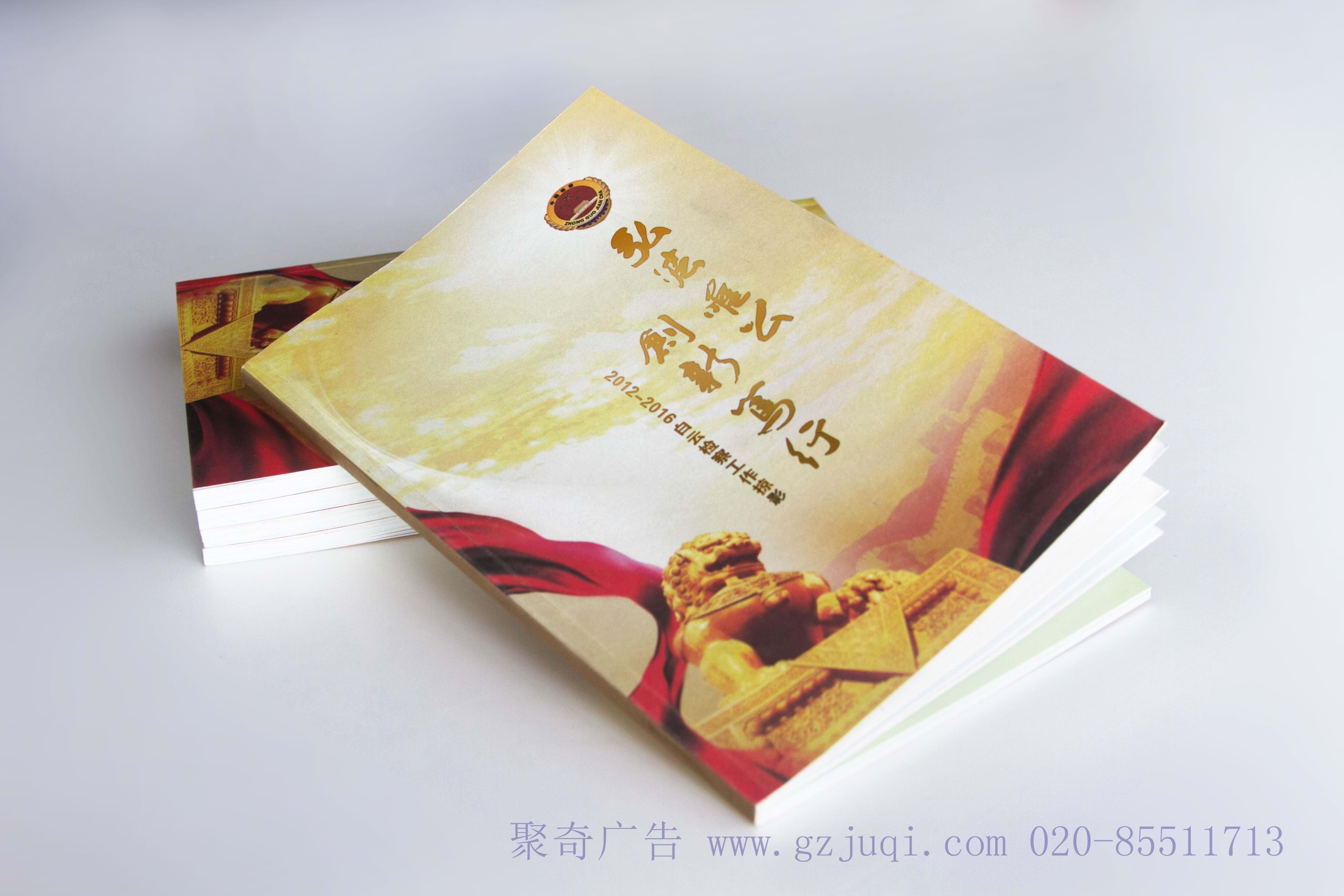 广州市白云区人民检察院画册设计