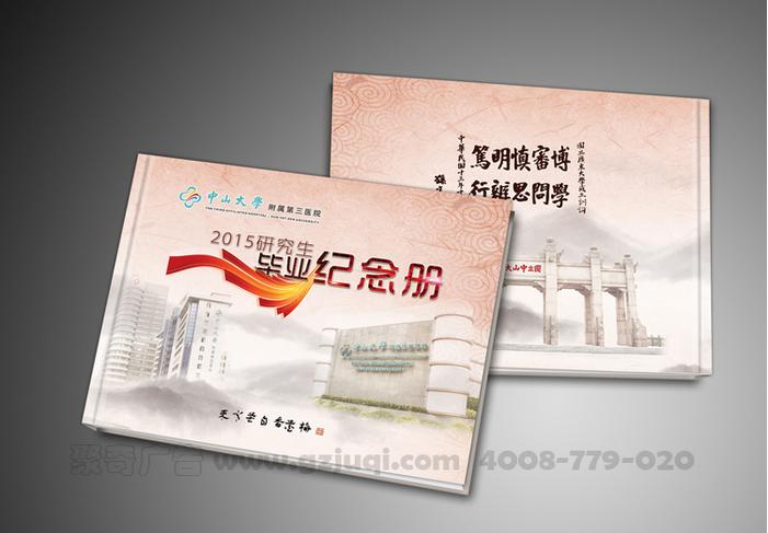 中山三院毕业纪念画册设计