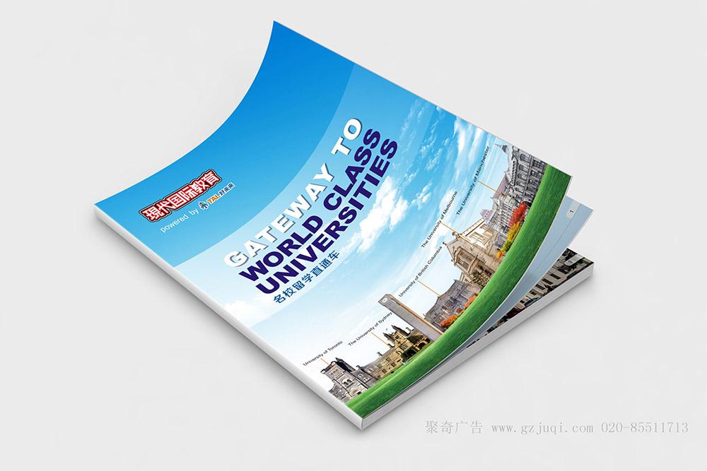 现代国际教育宣传画册设计