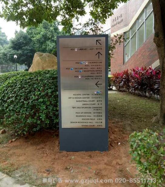 英东中学标识导视设计