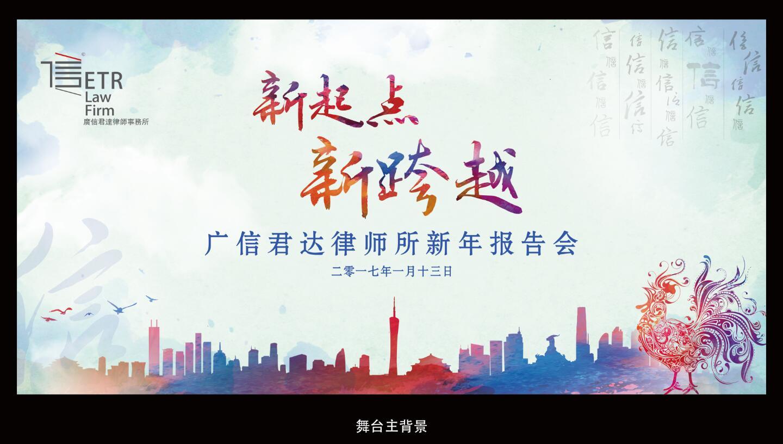 广信君达律师所年会物料设计