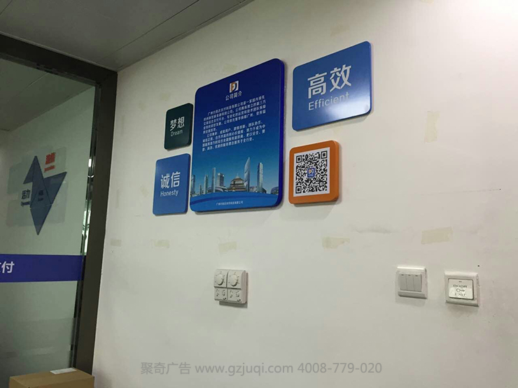 付而达科技公司文化墙设计